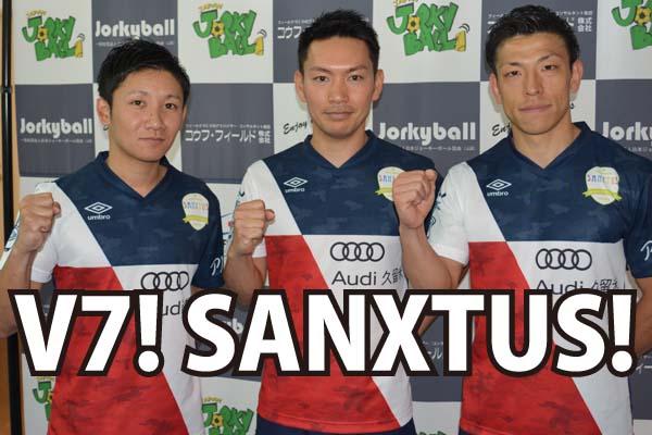 SANXTUS 七連覇