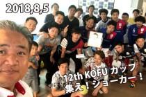 ジョーキーボール【第12回】KOFUカップ「2018年8月5日開催」のお知らせ