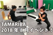 TAMARIBAから2018年8月の魅力満載!会員様限定イベントのご紹介!