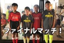 ジョーキーボール「KOFU-Jr.CUP U-12 1st」公式記録の発表!