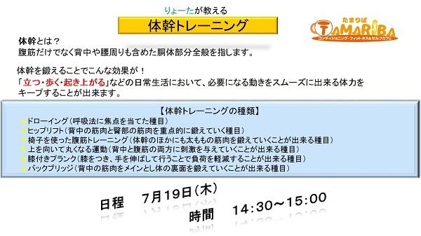 ■2018年7月19日 りょーたが教える体幹トレーニング