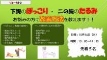 TAMARIBAから2018年10月の魅力満載!会員様限定イベントのご紹介!