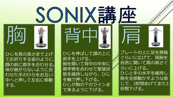 WEB②SONIX講座