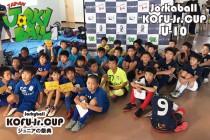 ジョーキーボール「KOFU-Jr.CUP U-10 1st」公式記録の発表!