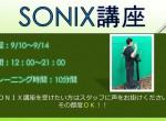 WEB②SONIX日程
