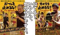 ジョーキーボール【第14回】KOFUカップ「2018年11月29日開催」のお知らせ