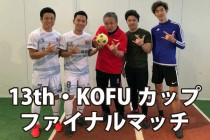 ジョーキーボール「第13回・KOFUカップ」公式記録の発表!