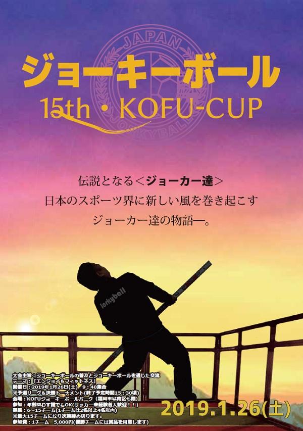 15th KOFUカップ(WEB告知用)