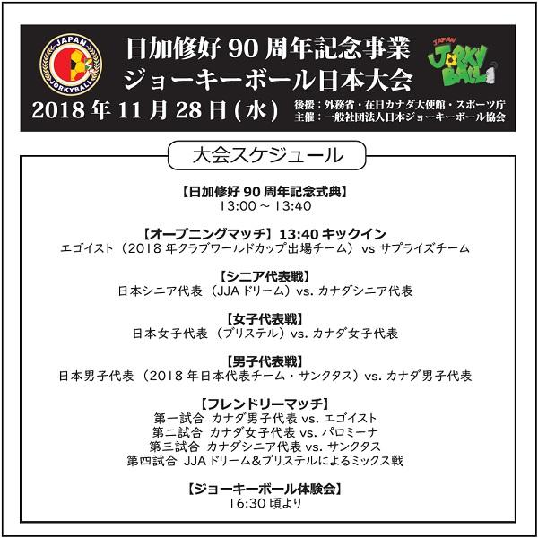 ■11月28日_対戦ボード