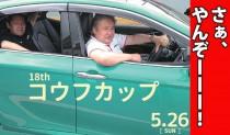 ジョーキーボール【第18回】KOFUカップ「2019年5月26日(日)開催」のお知らせ