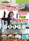 ウォーキング講座のススメ「セルフカフェ&セルフフィットネス・たまりば」イベント情報!