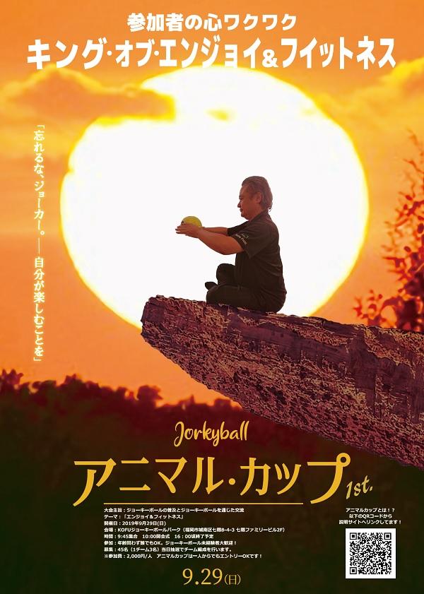 1st_アニマルカップポスター(WEB用)