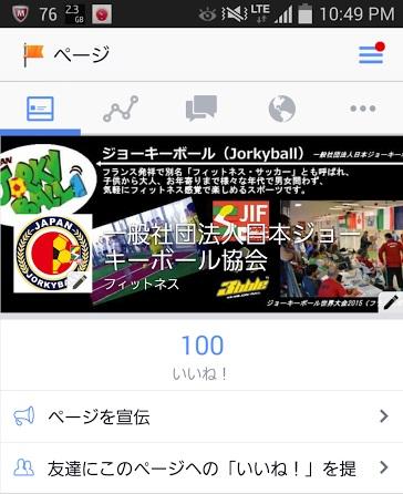 日本ジョーキーボール協会