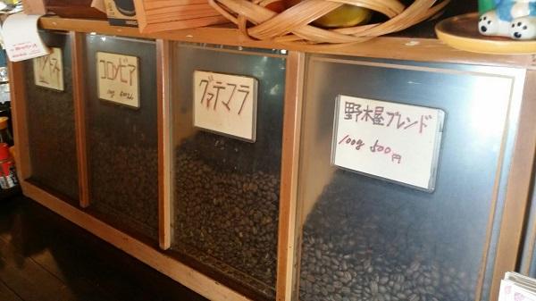野木屋⑧ コーヒー豆