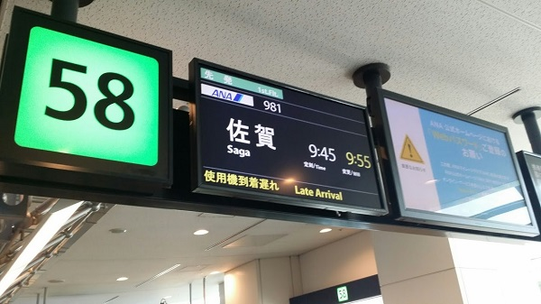 佐賀空港へのフライト