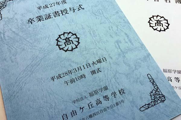 卒業証書授与式 式次第