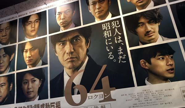 映画64(ロクヨン)に学ぶシナリオ作りの大切さ。それにしてもコレは良質な日本映画だね。