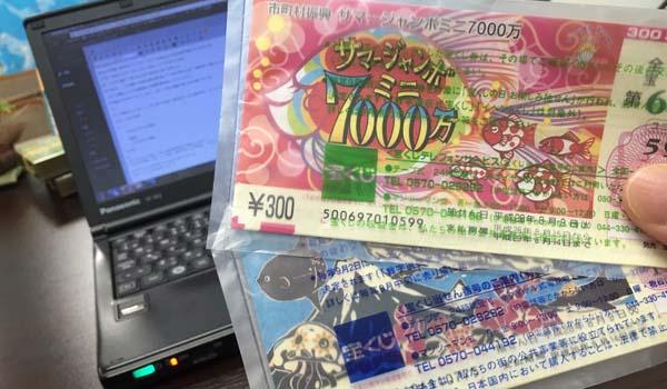 宝くじ 2種類
