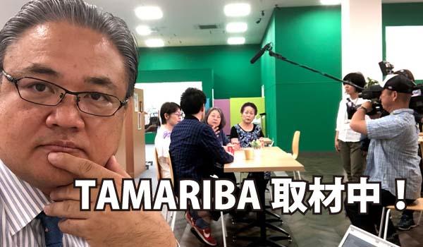 「TAMARIBA」の価値向上に向けた取り組みとは!?