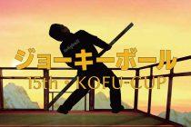 15th・KOFUカップのポスターに秘めた思いとは!?