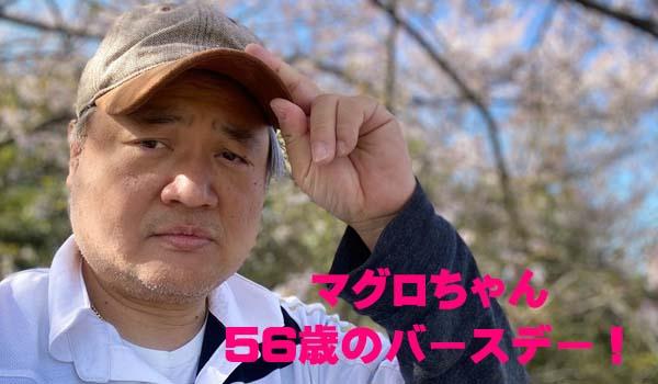 マグロちゃん56歳バースデーに寄せる「情熱と挑戦」のコメント!