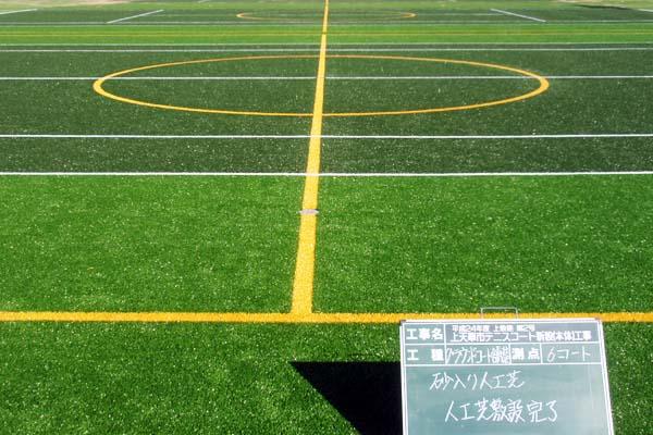 上天草市テニスコート新設(本体)工事
