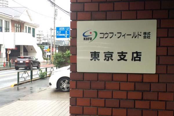 コウフ・フィールド株式会社 東京支店