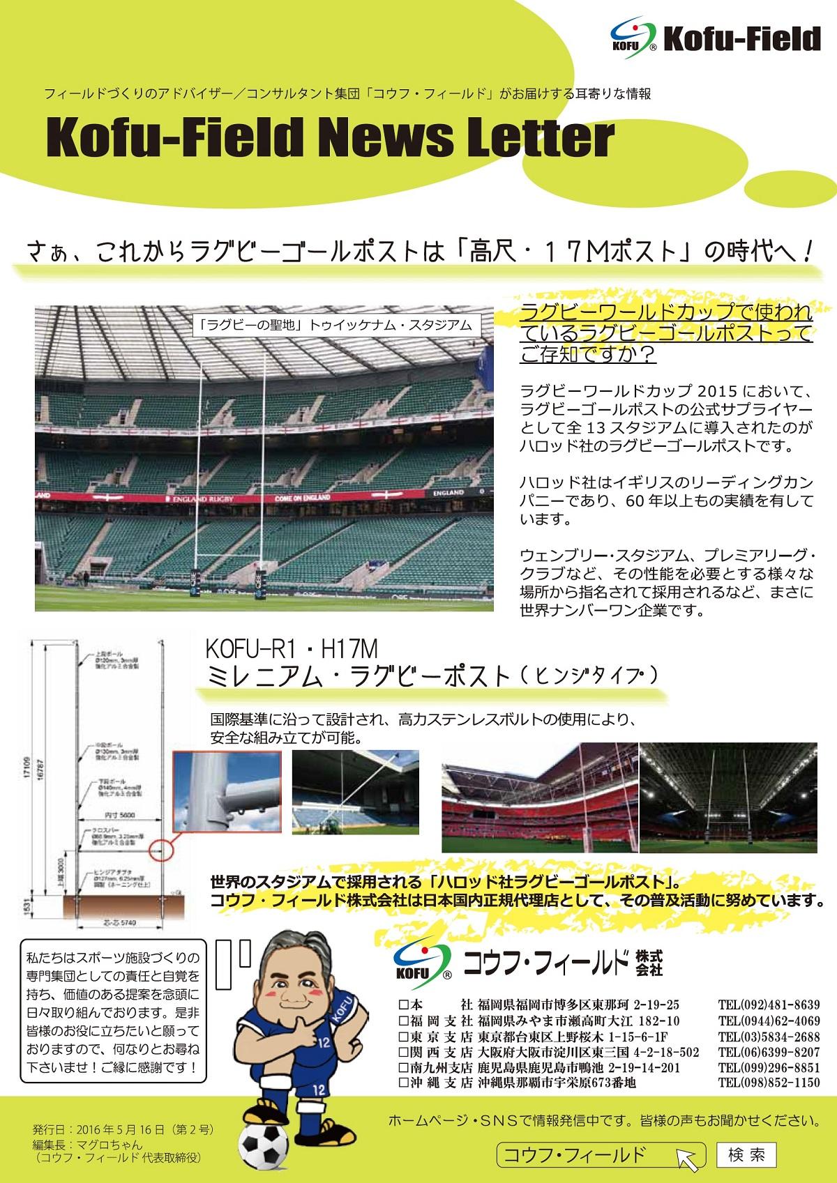 ■ハロッド・ラグビーゴールポスト(WEB用1200サイズ)