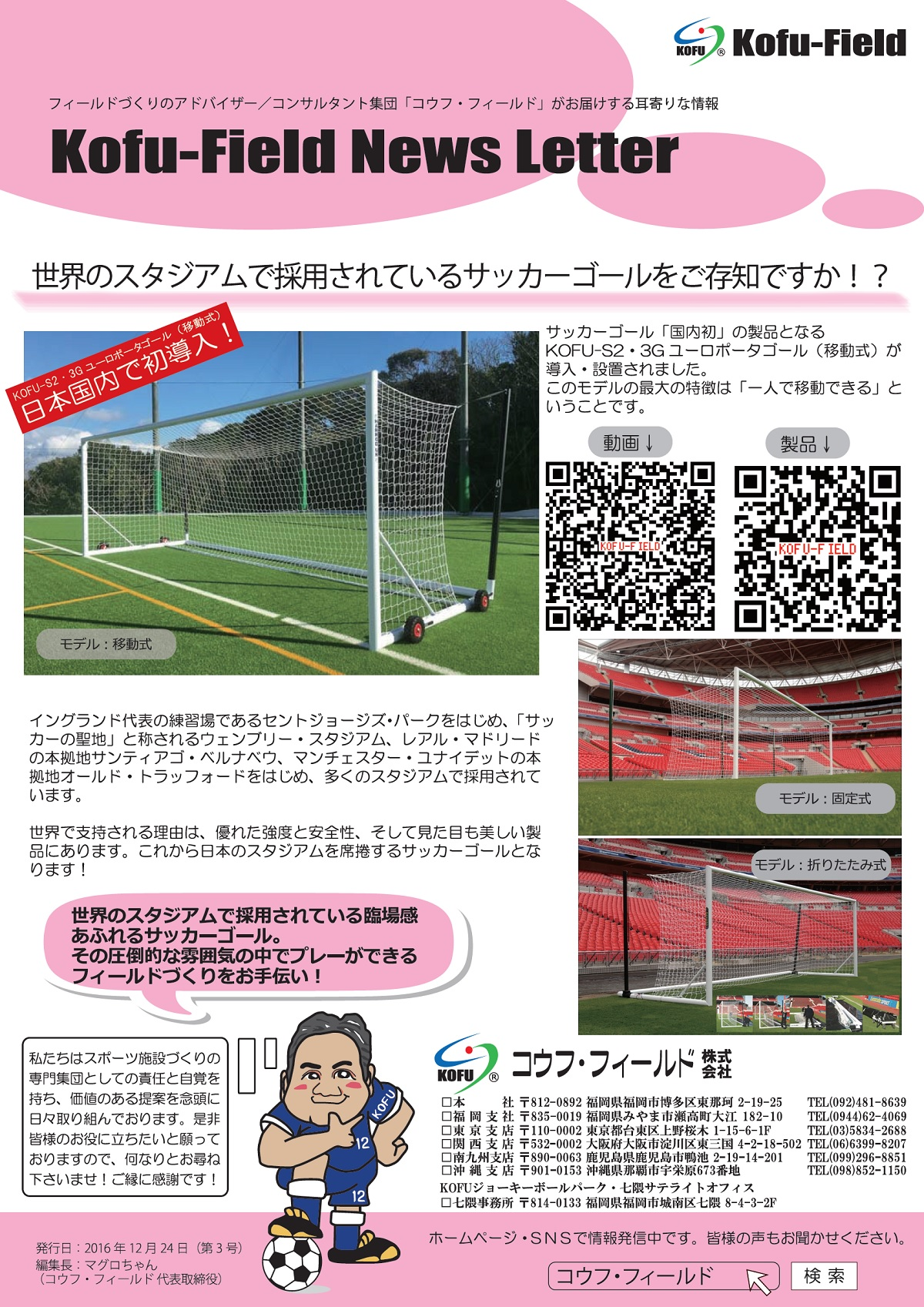 ■ハロッド・サッカーゴール(WEB用1200サイズ)