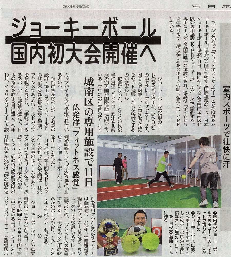 ジョーキーボール西日本新聞20161209