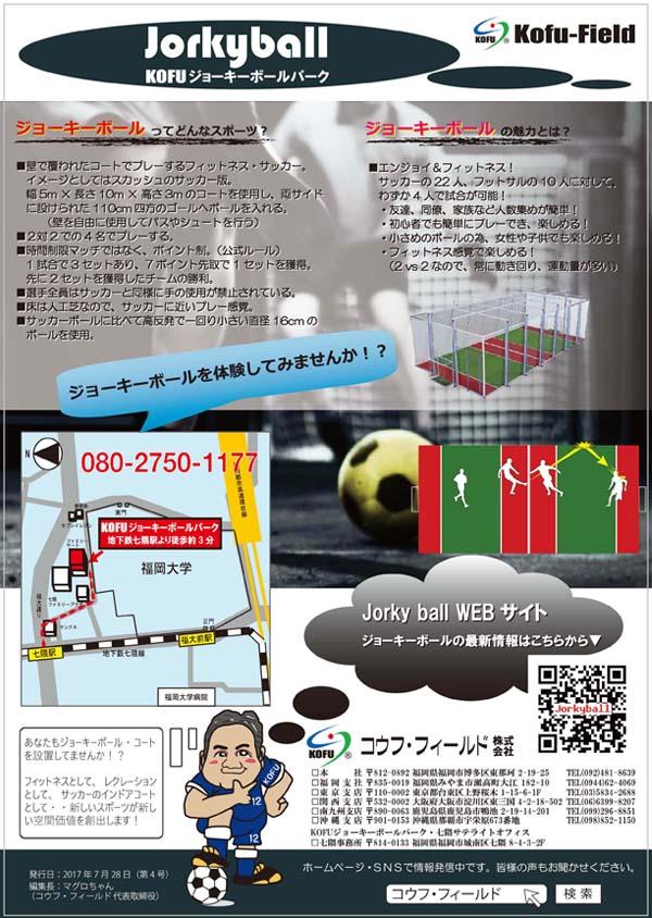 ニュースレター(裏)