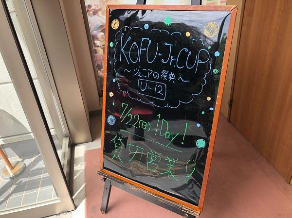 KOFU Jr.カップ