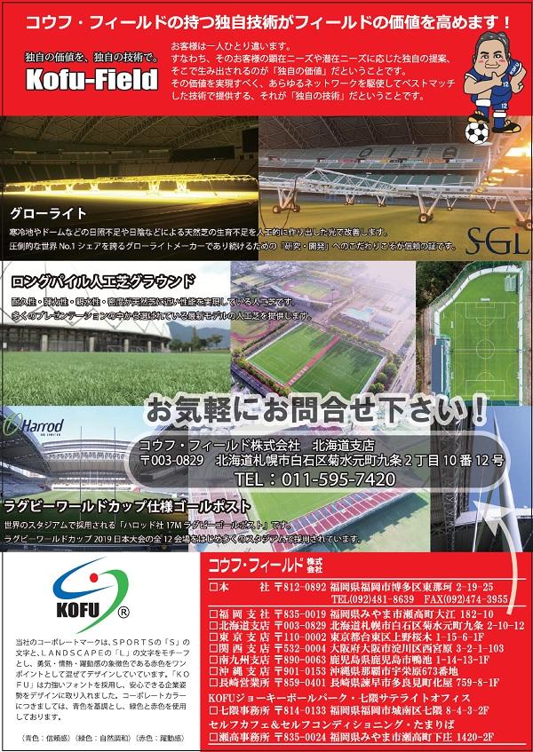 NL(裏)ニュースレター 2019年4月1日(第11号)北海道支店