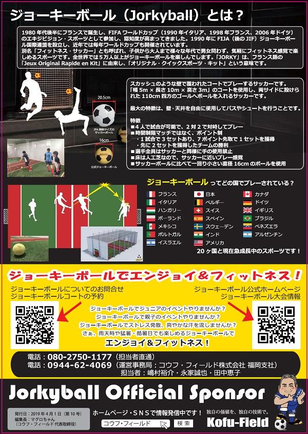 WEB裏面 ニュースレター2019年4月1日(第10号)KOFUジョーキーボールパーク