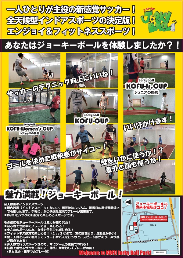 WEB表面 ニュースレター2019年4月1日(第10号)KOFUジョーキーボールパーク