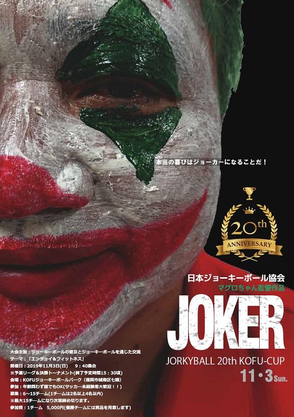 ■WEB用ポスター 20th KOFUCUPポスター