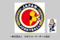 日本ジョーキーボール協会設立のご案内とジョーキーボールの歴史紹介