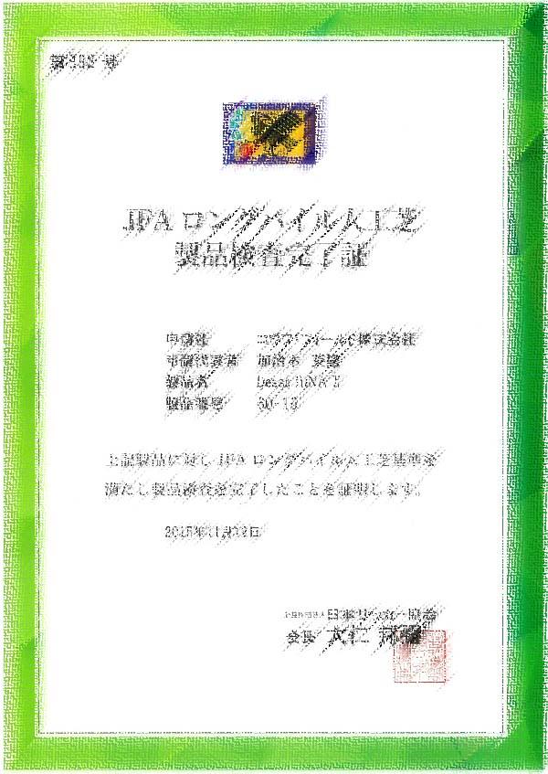 Desso iDNA X 60 JFA認定(ブログ用)