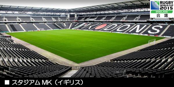 スタジアム MK(イギリス)