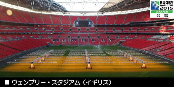 ウェンブリー・スタジアム(イギリス)
