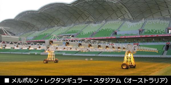 メルボルン・レクタンギュラー・スタジアム(オーストラリア)