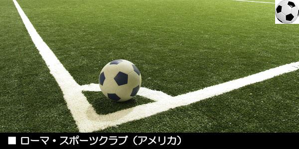 ローマ・スポーツクラブ(アメリカ)