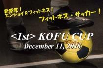 ジョーキーボール「1st KOFU CUP」の開催決定!