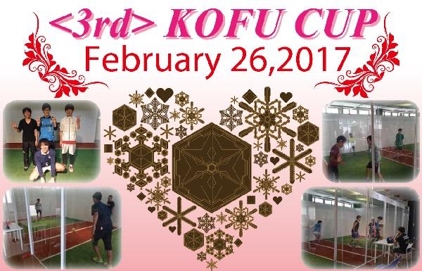 ジョーキーボール「第3回・KOFUカップ」 2017年2月26日開催決定!