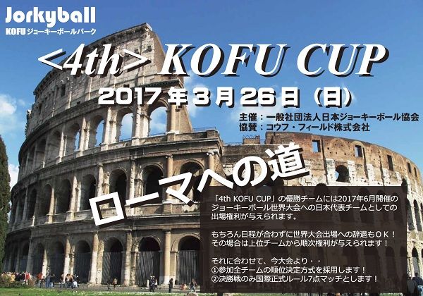 2017年6月・ローマ開催の世界大会出場が決定!日本代表選考会を兼ねたジョーキーボール「第4回・KOFUカップ」 2017年3月26日に開催!
