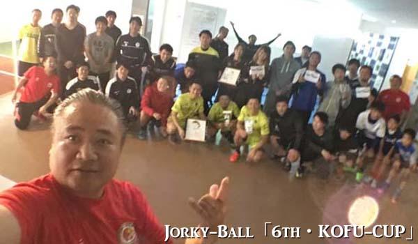 ジョーキーボール 第6回KOFUカップ 集合写真