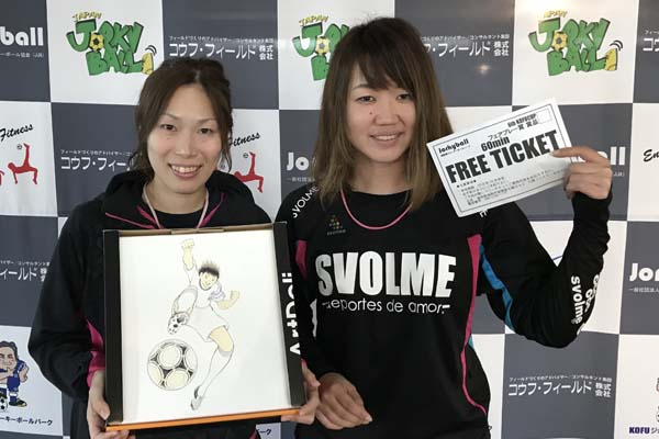 ジョーキーボール フェアプレイ賞 ブリステル・レディース