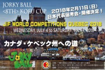 ジョーキーボール【第8回】KOFUカップ「2018年2月11日開催」のお知らせ