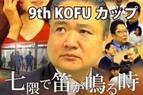 ジョーキーボール【第9回】KOFUカップ「2018年4月8日開催」のお知らせ