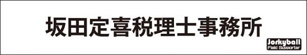 web 坂田税理士